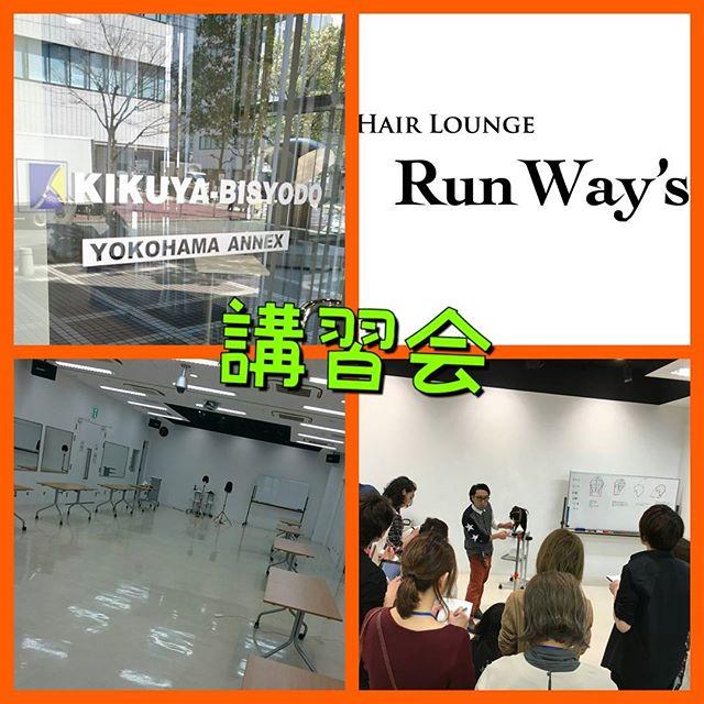 今日は、横浜でベーシックカットの講習会をやらせてもらいました~ キクヤ美粧堂さん、ありがとうございます受講生のみなさん、ともに横浜を盛り上げて行きましょう#綱島ランウェーズ#綱島サロン#綱島runway's#キクヤ美粧堂#カット講習会#關#關隆之#ベーシック#教える事は、学ぶ事#ありがとうございました#横浜を盛り上げよう